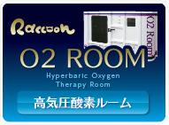 高気圧酸素ルーム
