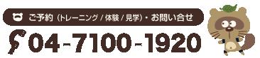 04-7100-1920